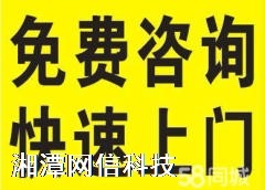 湘潭上门服务,株洲上门服务,长沙上门服务,上门维护网络服务